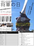中期5ヵ年計画立案セミナー 将軍の日(3月22日大宮開催)<br /><br />