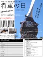 中期5ヵ年計画立案セミナー 将軍の日(2月7日高崎開催)<br /><br />