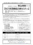 BCP事業継続計画セミナー